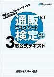 【Amazon.co.jp 限定】通販エキスパート検定3級公式テキストEx13