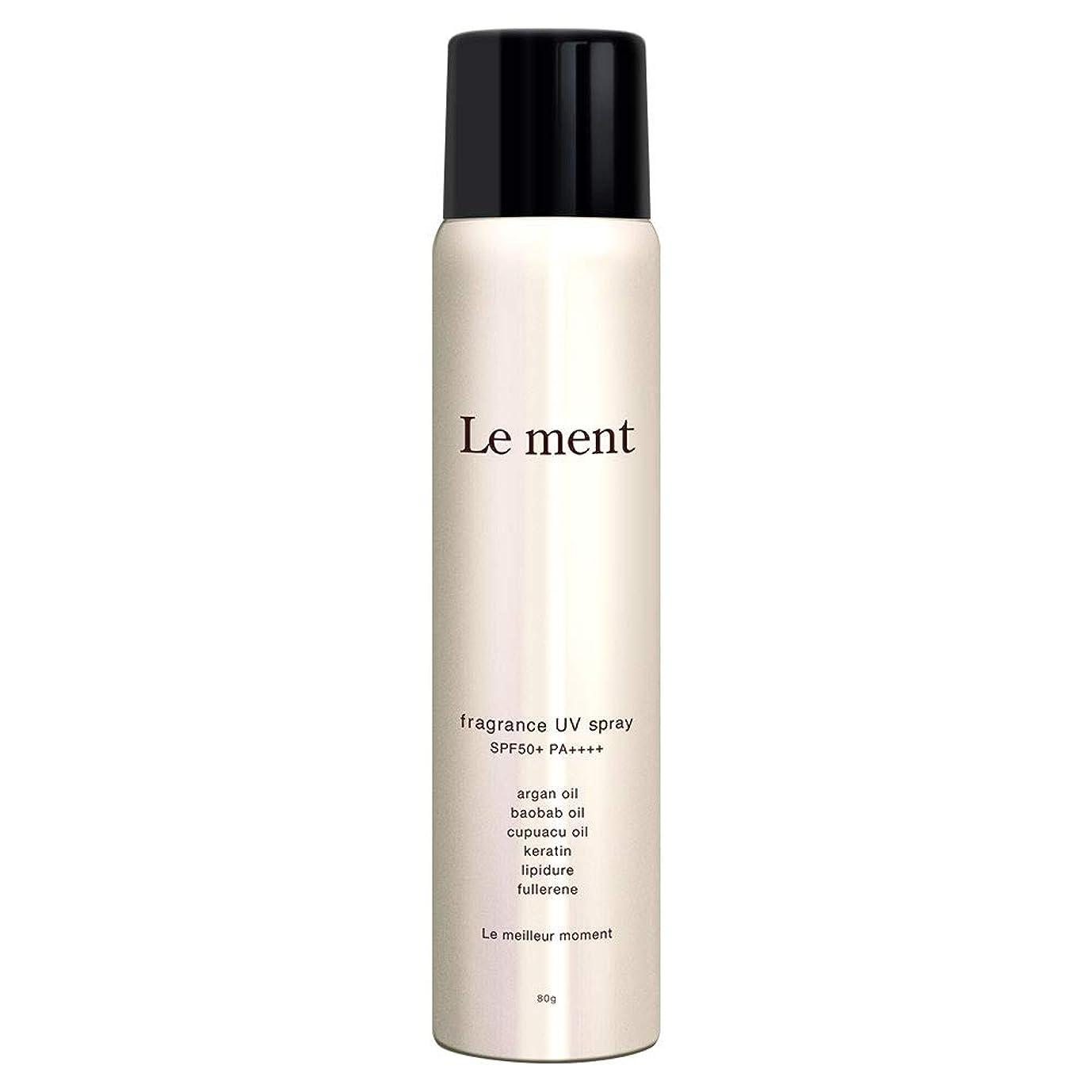 アレルギー性繁殖ウェイドLe ment - fragrans UV spray -