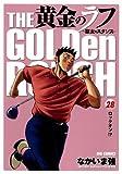 黄金のラフ ~草太のスタンス~ 28 (ビッグコミックス)