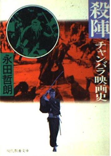 殺陣―チャンバラ映画史 (現代教養文庫)