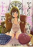 ひなたに凛と咲くひまわり荘(1) (ニチブンコミックス)