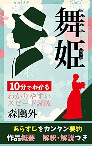 あらすじ解説つき「舞姫」: 10分でわかる日本文学