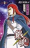 銀魂―ぎんたま― 67 (ジャンプコミックス)
