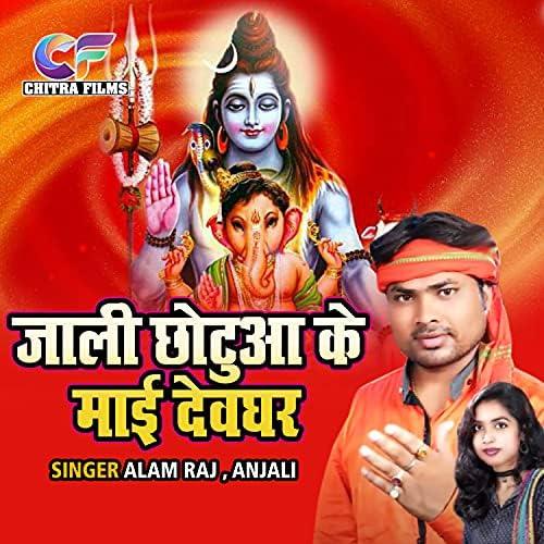 Alam Raj & Anjali