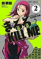 きるる KILL ME コミック 1-2巻セット