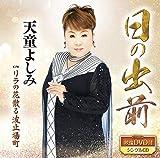 日の出前(DVD付)