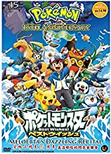 Pokemon 15th Anniversary : Meloetta's Dazzling Special (DVD, Region All) Japanese Anime English Subtitles