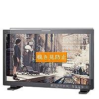 Sukix のぞき見防止フィルム 、 SWIT FM-21HDR 21.5インチ ディスプレイ モニター 向けの 反射防止 フィルム 保護フィルム 液晶保護フィルム(非 ガラスフィルム 強化ガラス ガラス ) のぞき見防止 覗き見防止フィルム