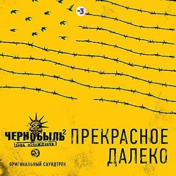 """Прекрасное далёко (Из т/с """"Чернобыль 2. Зона отчуждения"""")"""