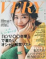 バッグinサイズ 2021年 08 月号 [雑誌]: VERY(ヴェリィ) 増刊