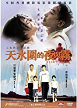 NIGHT AND FOG - ANN HUI 2009 HK movie DVD (Region All Free / R0) Simon Yam, Zhang Jing Chu (English subtitled)