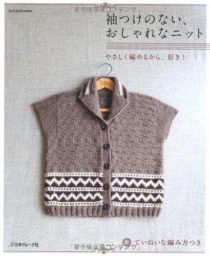 袖つけのない、おしゃれなニット (Let's knit series)