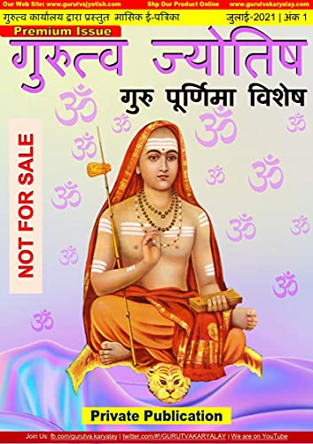 GURUTVA JYOTISH JULY-2021 | Guru Purnima Vishesh : Guru Poornima Special | Monthly Hindi Astrology Magazine (English Edition)