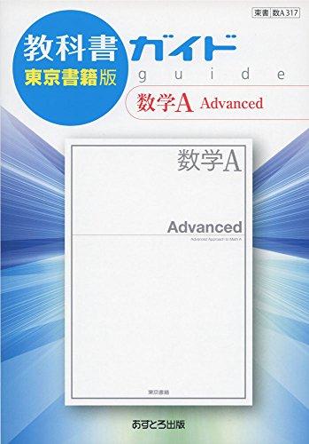 教科書ガイド東京書籍版数学A Advanced