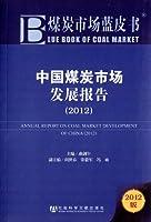 中国煤炭市场发展报告(2012)