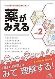 薬がみえる vol.2