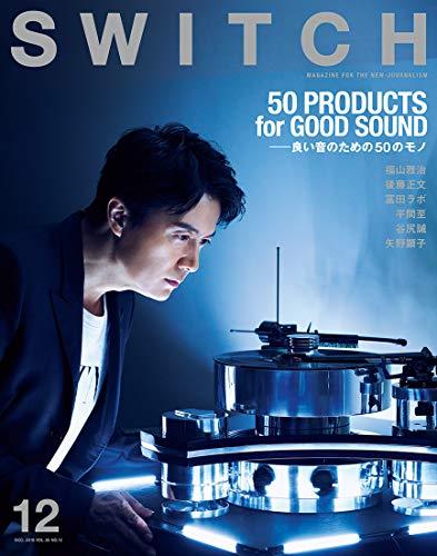 SWITCH Vol.36 No.12 特集 50 PRODUCTS FOR GOOD SOUND――良い音のための50のモノ