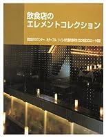飲食店のエレメントコレクション (Shop design series)