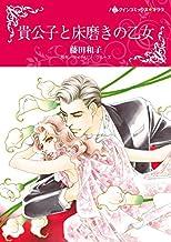 貴公子と床磨きの乙女 (ハーレクインコミックス)