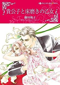 [藤田 和子, ケイトリン・クルーズ]の貴公子と床磨きの乙女 (ハーレクインコミックス)