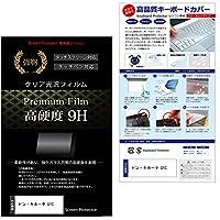 メディアカバーマーケット ドン・キホーテ U1C [10.1インチ(1280x800)] 機種で使える【シリコンキーボードカバー フリーカットタイプ と 強化ガラスと同等の高硬度 9Hフィルム のセット】