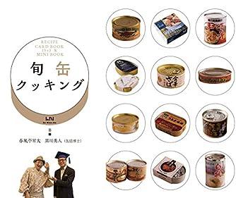 旬缶クッキング (ビーナイスのレシピカードブック)