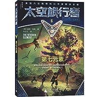 第七元素/太空旅行者少年科幻小说系列