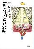 新 ちょっといい話 (文春文庫 (292‐3))