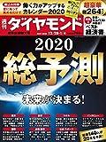 週刊ダイヤモンド 2019年12/28・ 2020年