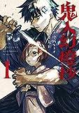 鬼人幻燈抄(1) (アクションコミックス)