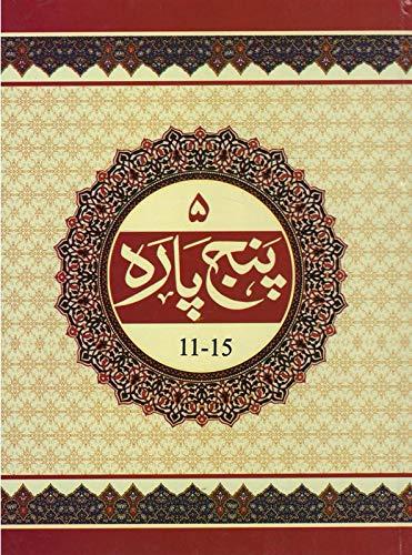 Panj Parah - 11 to 15 - Arabic