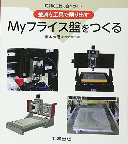 Myフライス盤をつくる―切削加工機の自作ガイドの詳細を見る