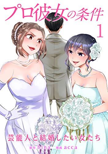 プロ彼女の条件 芸能人と結婚したい女たち 1巻 (タタンコミックス)
