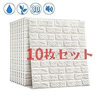 3D 壁紙 レンガ DIY立体壁紙 防音シート 防水 断熱 はがせる タイルシール ウォールステッカー 60cm*60cm 10枚セット
