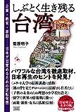 しぶとく生き残る台湾 企業・教育・家庭──日本が目覚めるための逆転発想