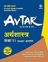Avtar Arthshastra class 11 (NCERT Based) for 2021 Exam