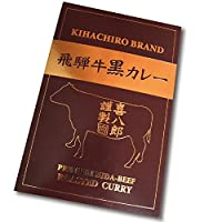 喜八郎 飛騨牛黒カレー230g×1