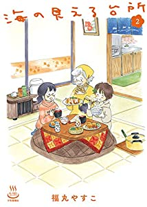 海の見える台所(2) (思い出食堂コミックス)
