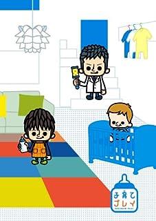 子育てプレイ DVD-BOX 【期間限定版】