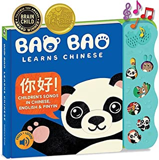NEW! Learn Chinese with Our Sound Book of Children's Songs; Learn Mandarin & Pinyin w/ our Chinese Books for Kids, Babies,...