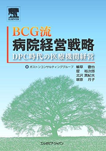 BCG流病院経営戦略 - 植草 徹也, 堤 裕次郎, 北沢 真紀夫, 塚原 月子, ボストンコンサルティンググループ