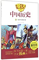 漫话中国历史(21)短命的西东晋