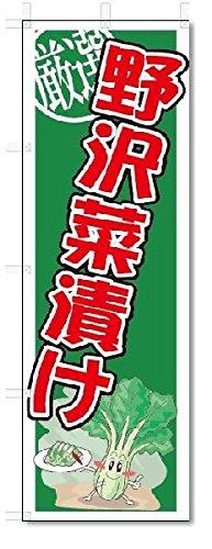 のぼり のぼり旗 野沢菜漬け (W600×H1800)