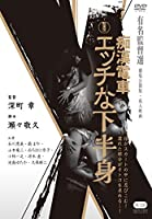 痴漢電車 エッチな下半身 [DVD]