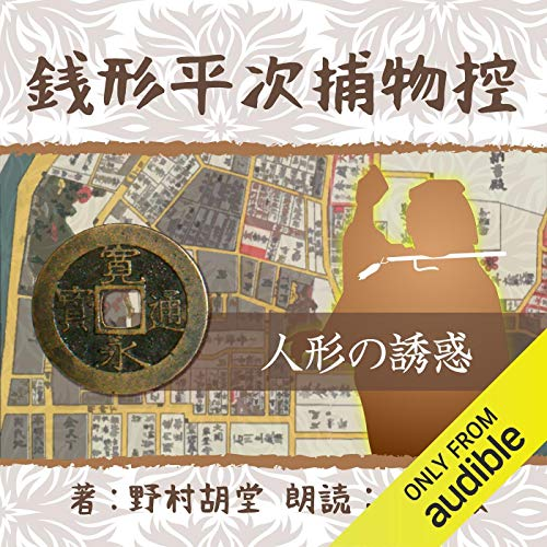 『銭形平次捕物控 37 人形の誘惑』のカバーアート