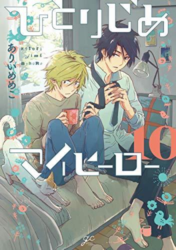ひとりじめマイヒーロー 10巻 (gateauコミックス)