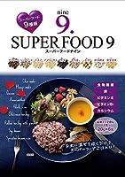 種商 スーパーフードナイン スーパーフード9(20g×6包)×2袋 【ポスト便】