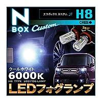 エヌボックス カスタム NBOX JF1/2系 フォグランプ 2個セット H8 LED ホワイト