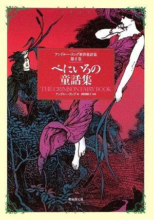 べにいろの童話集 (アンドルー・ラング世界童話集 第8巻)