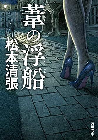 葦の浮船 新装版 (角川文庫)